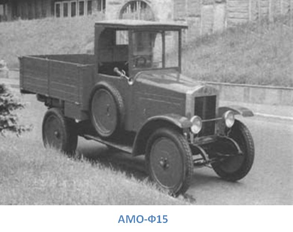 АМО-Ф15