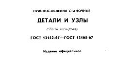 Болты к пазам станочным ГОСТ 13152-67